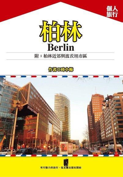 柏林 附:柏林近郊與波茨坦市區