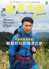 樂遊時尚 Randonnée No.24