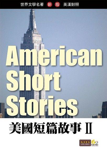 美國短篇故事Ⅱ(英漢對照)