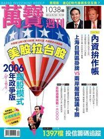 萬寶週刊 第1038期 2013/09/18