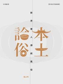 本土論俗:新界華人傳統風俗