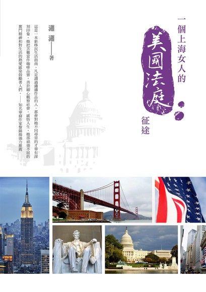 一個上海女人的美國法庭征途