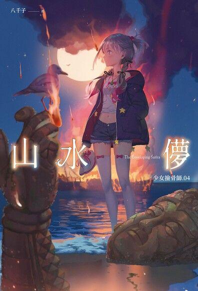 山水儚──少女撿骨師(04)