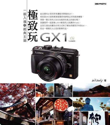 極致玩GX1:一眼入魂的經典王道
