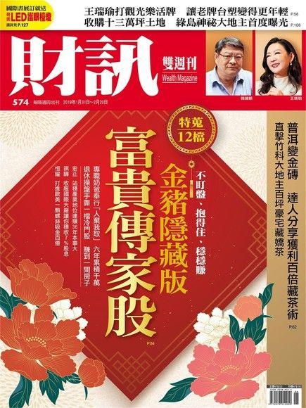 財訊雙週刊 第574期 2019/01/31