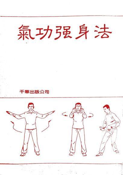 氣功強身法[保健養生](商鼎)