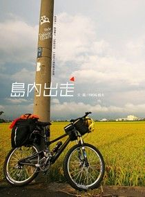 島內出走 Ride around Taiwan Island