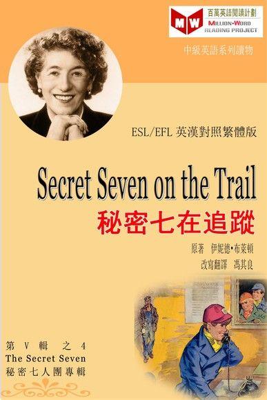 Secret Seven on the Trail 秘密七在追蹤 (ESL/EFL 英漢對照繁體版)