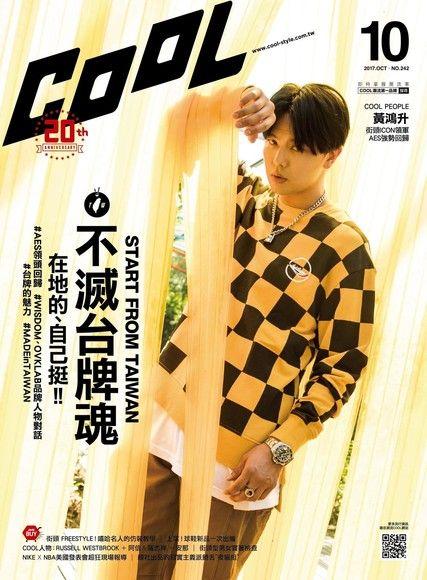 COOL流行酷報 10月號/2017 第242期