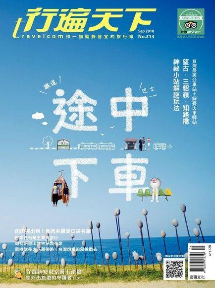 行遍天下旅遊雜誌 09月號/2018 第314期