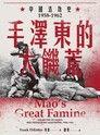 毛澤東的大饑荒:中國浩劫史1958-1962