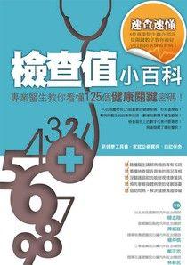 檢查值小百科:專業醫生教你看懂125個健康關鍵密碼!