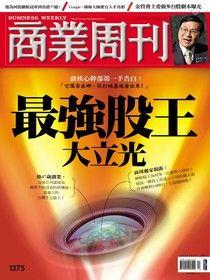 商業周刊 第1375期 2014/03/19