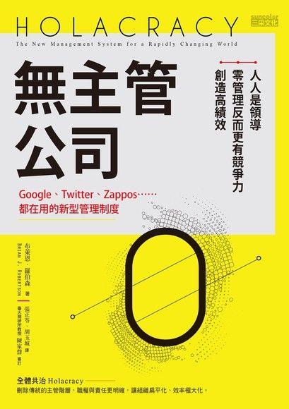 無主管公司: Google、Twitter、Zappos...都在用的新型管理制度
