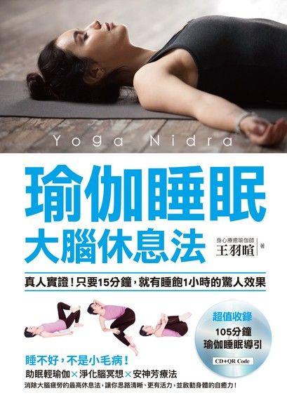 瑜伽睡眠大腦休息法