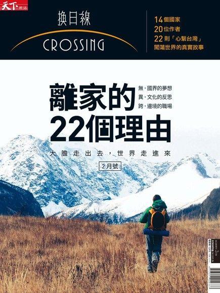 天下雜誌《Crossing換日線》 2月號/ 2017