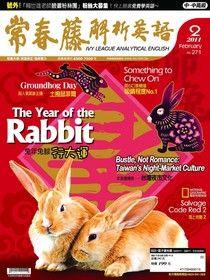 常春藤解析英語 2月號/2011 第271期