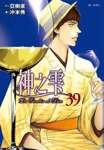神之雫(39)