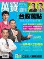 萬寶週刊 第1071期 2014/05/09