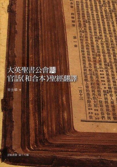大英聖書公會與官話《和合本》聖經翻譯