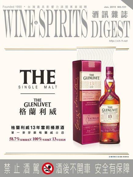 酒訊Wine & Spirits Digest 01月號/2019 第151期