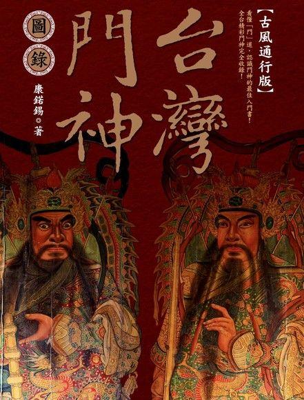 台灣門神圖錄