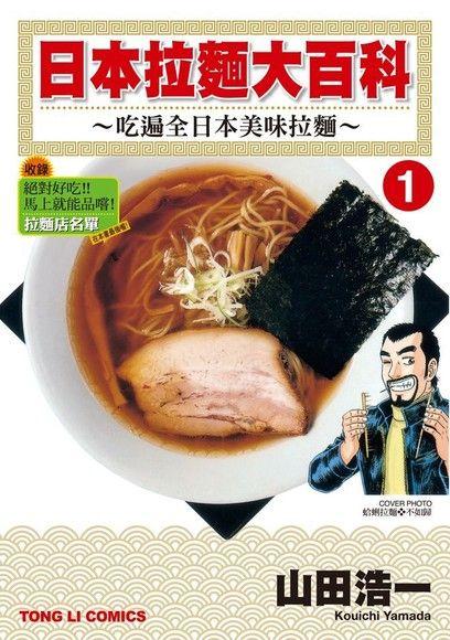 日本拉麵大百科                1