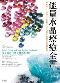能量水晶療癒全書:頻率對了,你的人生就對了!找出你身心靈的能量調音師