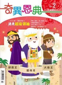 奇異恩典兒童靈修月刊 02月號/2016 第59期