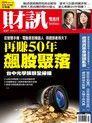 財訊雙週刊 第537期 2017/09/07