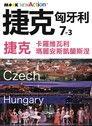 捷克‧匈牙利─捷克:卡羅維瓦利‧瑪麗安斯凱蘭斯涅