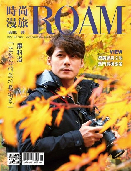 時尚漫旅 ROAM 8期