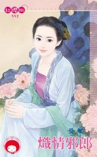 熾情邪郎(限)