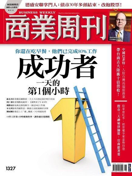 商業周刊 第1327期 2013/04/24