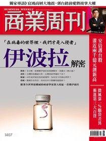 商業周刊 第1407期 2014/10/29