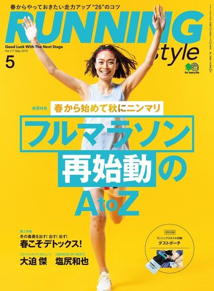 RUNNING style 2019年5月號 Vol.117 【日文版】