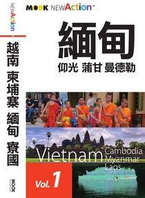越南.柬埔寨.緬甸.寮國─緬甸