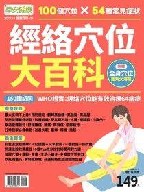 早安健康 健康特刊01:經絡穴位大百科