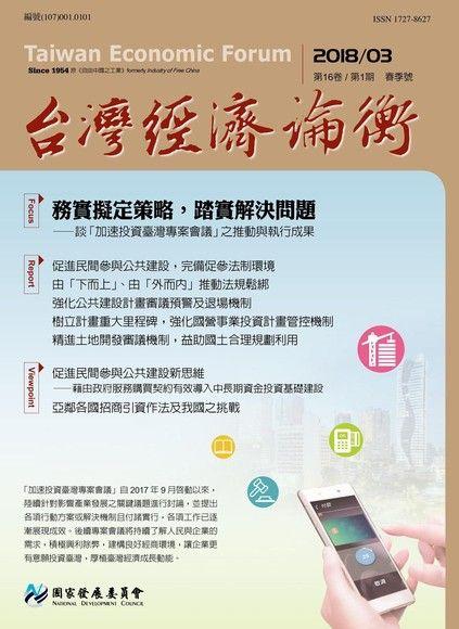 台灣經濟論衡_第16卷第1期