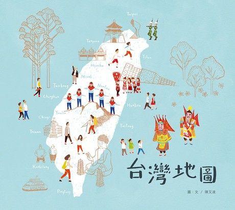 台灣地圖(精裝)