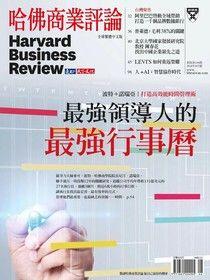 哈佛商業評論全球繁體中文 08月號/2018 第144期