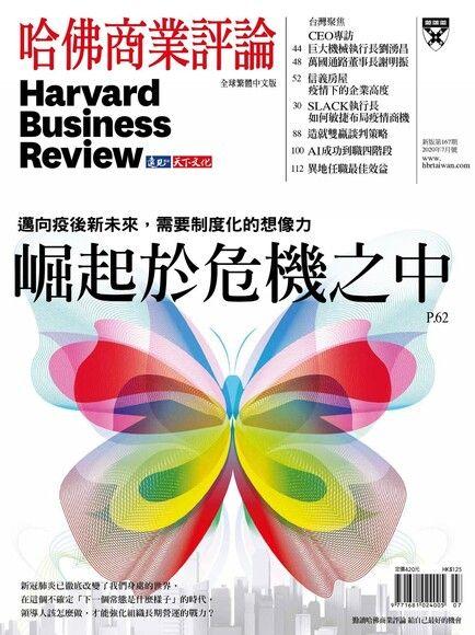 哈佛商業評論全球繁體中文 07月號/2020 第167期