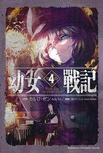 幼女戰記 (4)(小說)