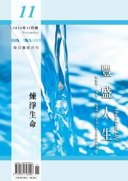 豐盛人生靈修月刊 11月號/2014 第63期