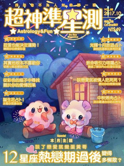 超神準星測誌 10月號/2017 第32期