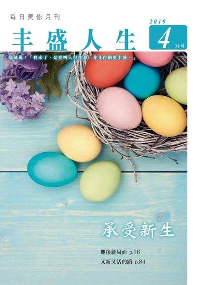 丰盛人生灵修月刊【简体版】2018年04月号