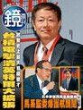 鏡週刊 第206期 2020/09/09