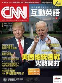 CNN互動英語 09月號/2020 第240期