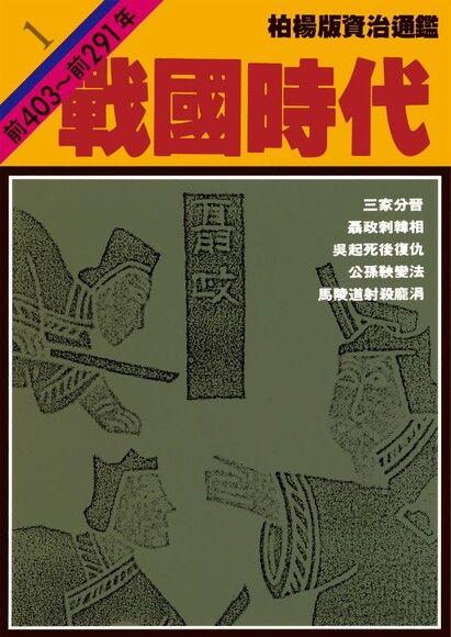 柏楊版資治通鑑第一冊:戰國時代