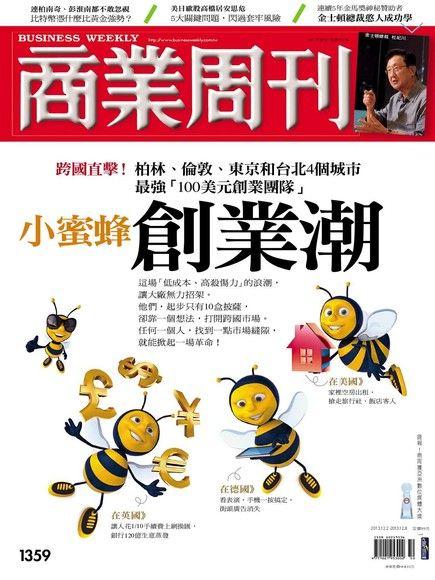 商業周刊 第1359期 2013/11/27